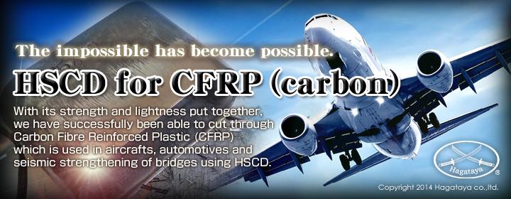 CFRP(カーボン)用抜型