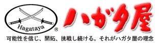 ハガタ屋ロゴ