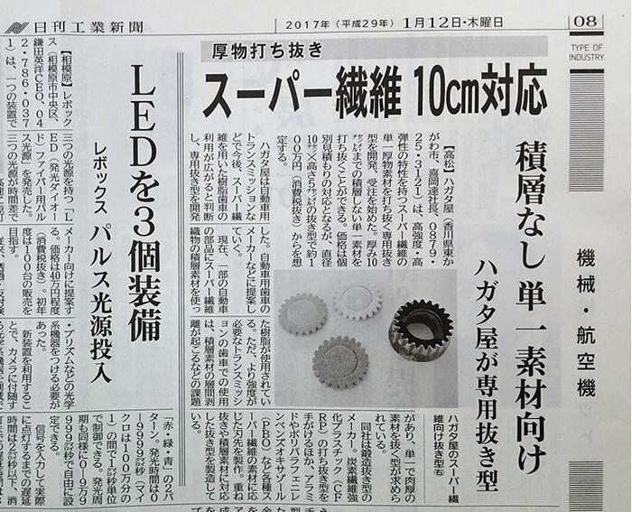 2017年1月12日付け日刊工業新聞8面トップ記事