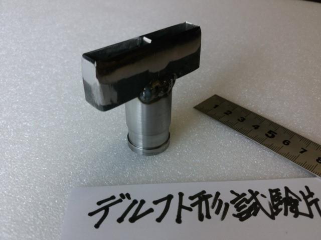 ISOデルフト試験片刃物