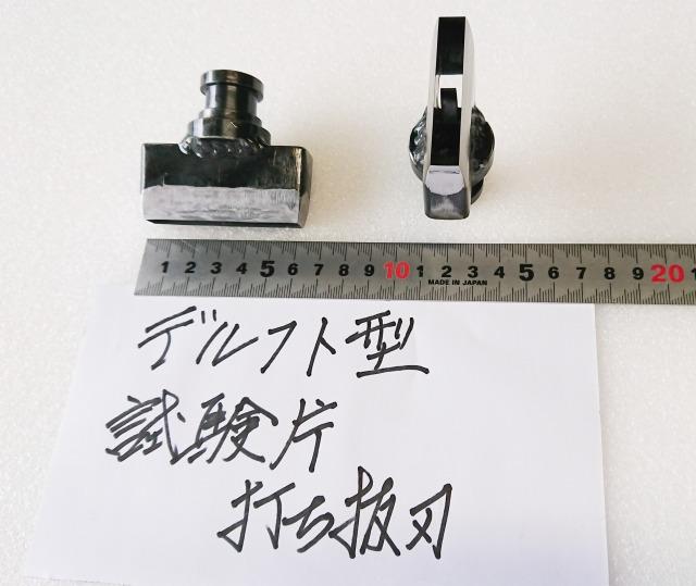 ISO34-2 .JIS K6252-2 デルフト型試験片打ち抜き刃