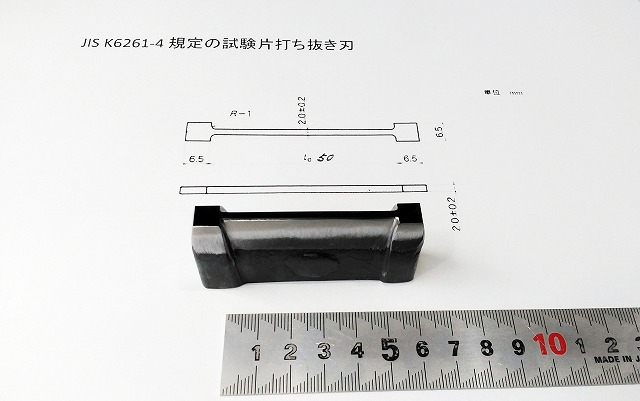 JISK6261-4 試験片抜き刃