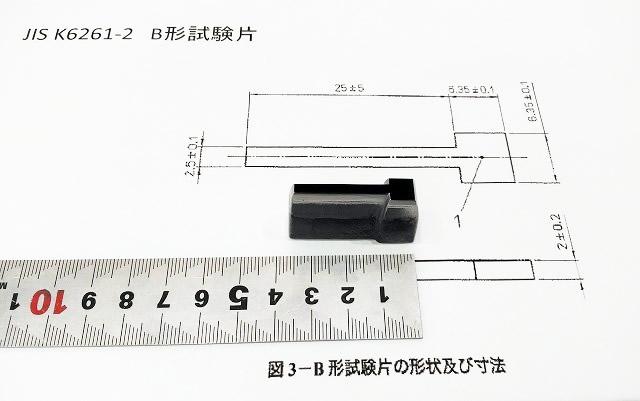 JIS K6261-2 B形試験片 抜き刃